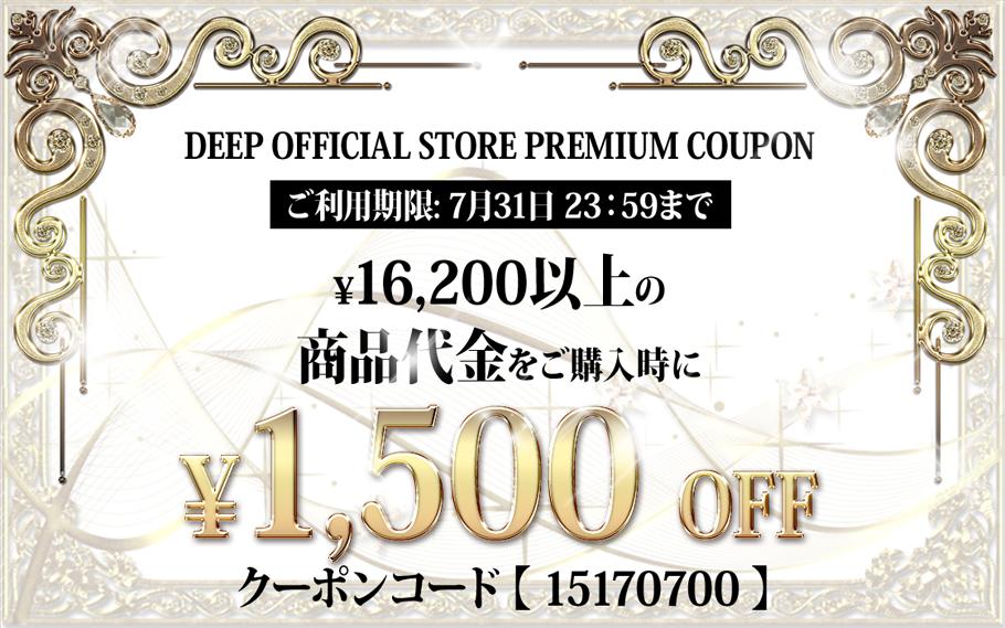 全商品対象¥16,200以上ご購入で¥1,500offクーポン
